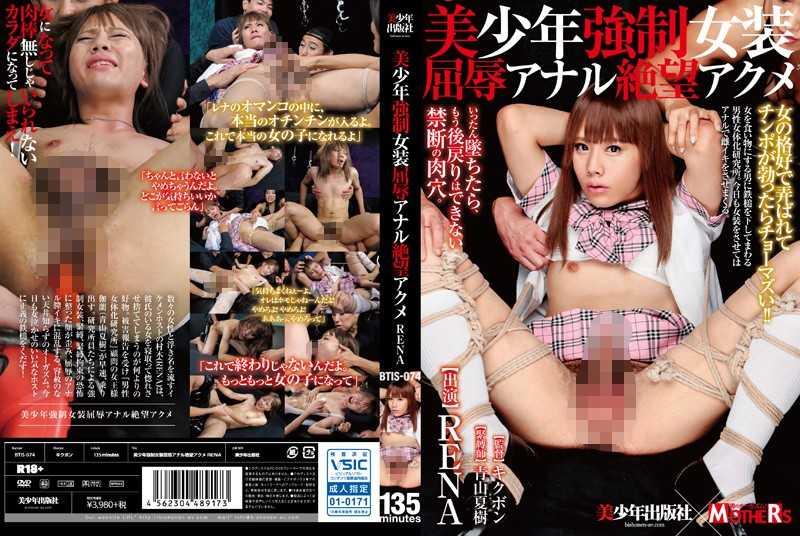 BTIS-074 美少年強制女装屈辱アナル絶望アクメ RENA Josou Bishounen / 女装美少年