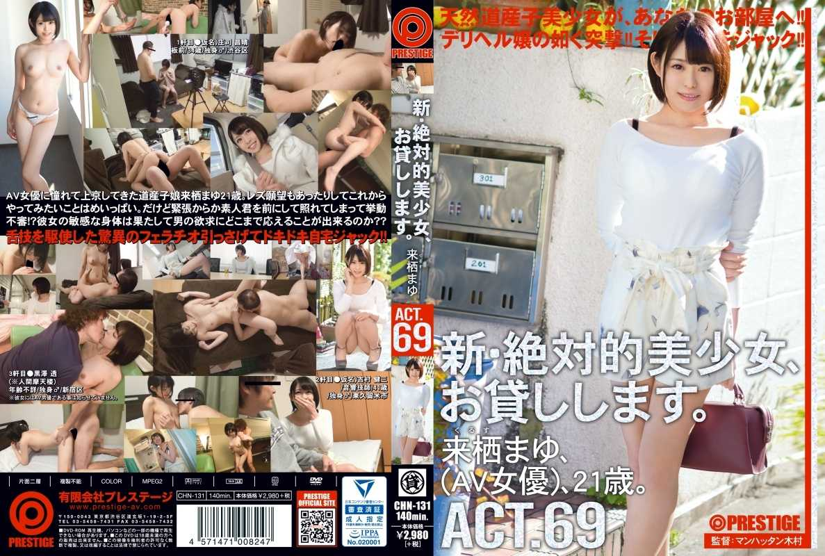 CHN-131 新・絶対的美少女、お貸しします。 ACT.69 来栖まゆ Tai (kashi) / 貸