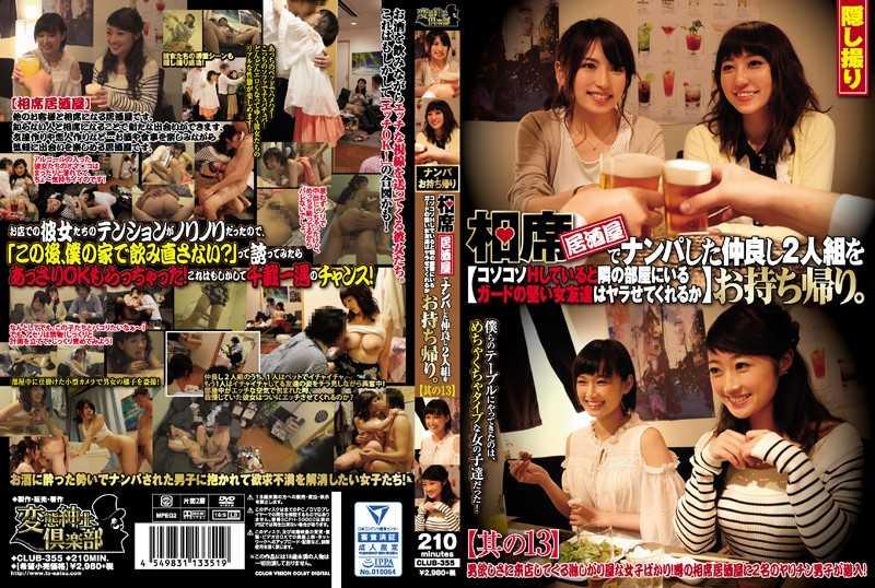 CLUB-355 相席居酒屋でナンパした仲良し2人組をお持ち帰り。コソコソHしていると隣の部屋にいるガードの堅い女友達はヤラせてくれるか 其の13 Hentai Shinshi Kurabu (Hentai Gentleman Club) / 変態紳士倶楽部