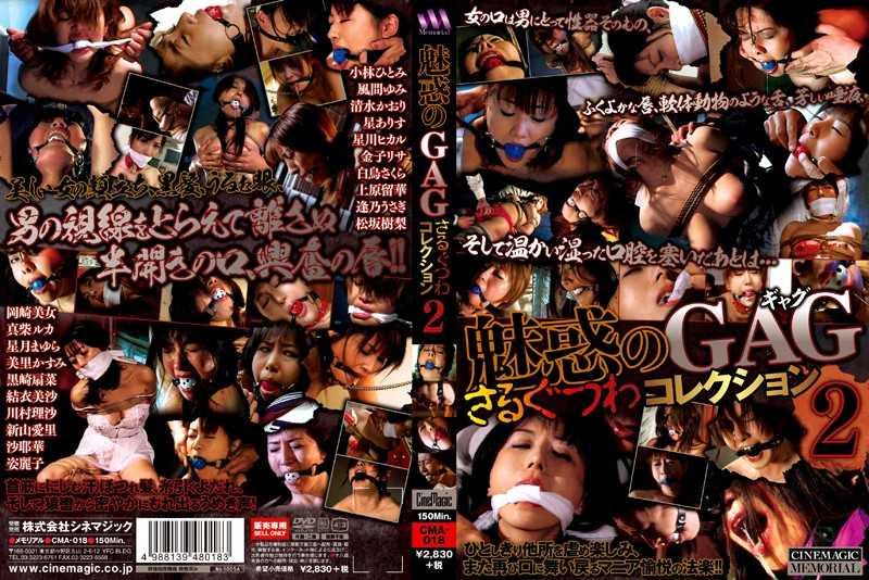 CMA-018 魅惑のGAG・さるぐつわコレクション2 Cinemagic Memorial