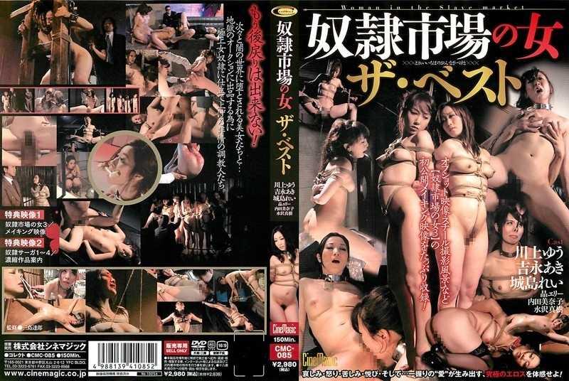 CMC-085 奴隷市場の女 ザ・ベスト collect / コレクト
