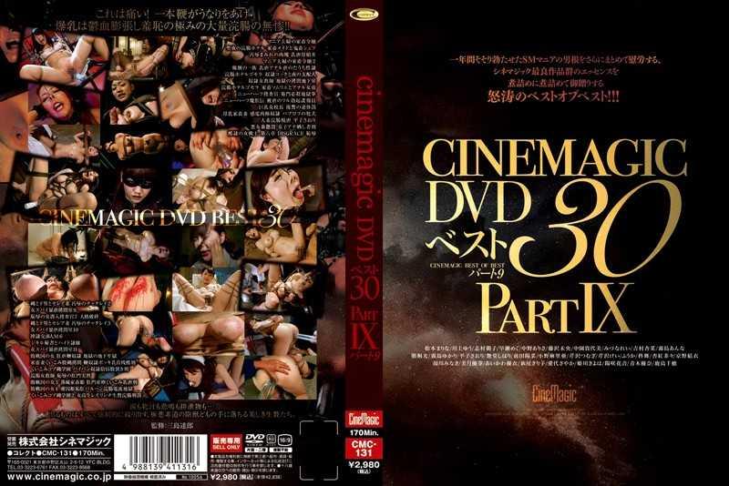 CMC-131 Cinemagic DVD ベスト 30 PART.9 collect / コレクト