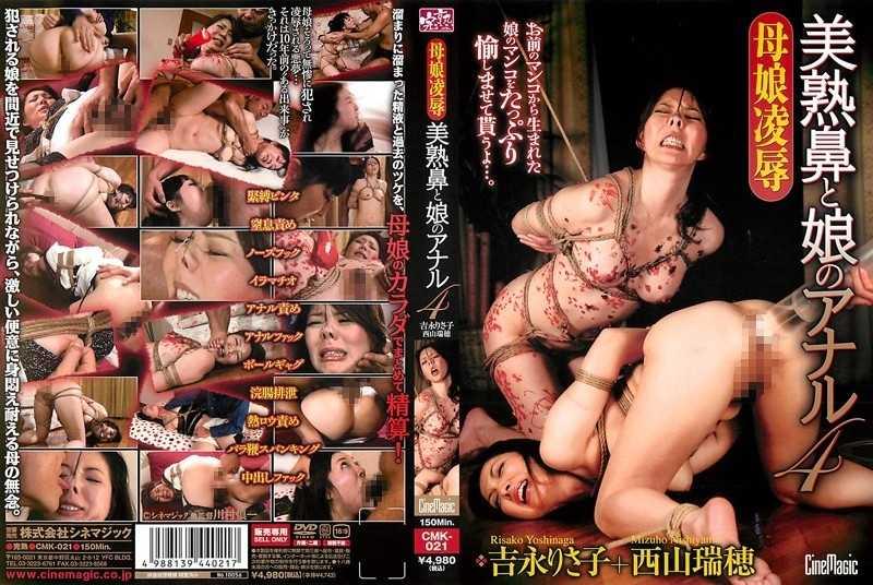 CMK-021 母娘凌辱 美熟鼻と娘のアナル 4 Kanjuku / 完熟