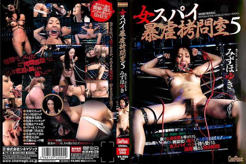 CMN-092 女スパイ暴虐拷問室5 みずほゆき NOIR