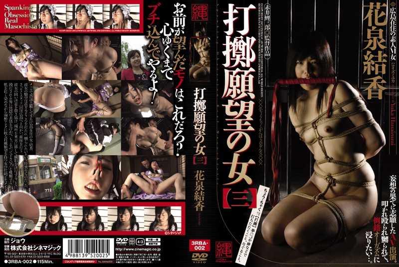 DD-273 打擲願望の女 花泉結香 Nawa