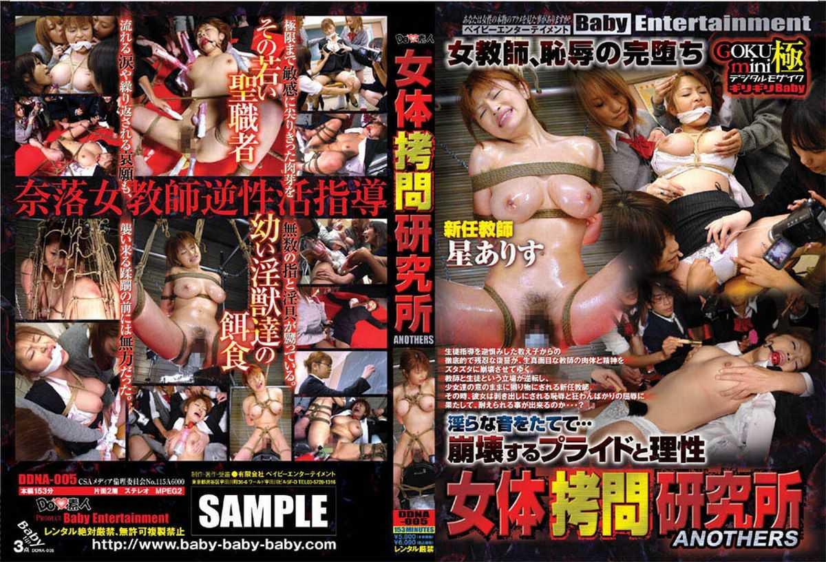 DDNA-005 女体拷問研究所 ANOTHERS 5 Do Shirouto / DO素人