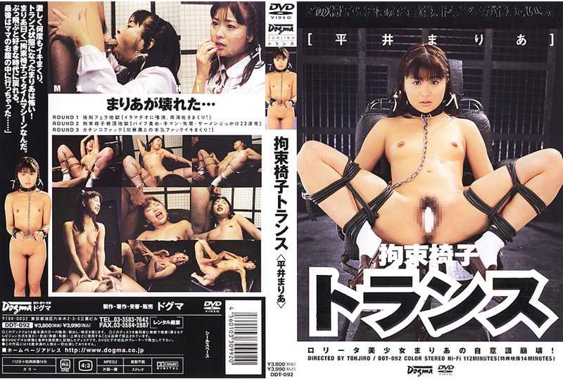 DDT-092 拘束椅子トランス 平井まりあ Dogma / ドグマ