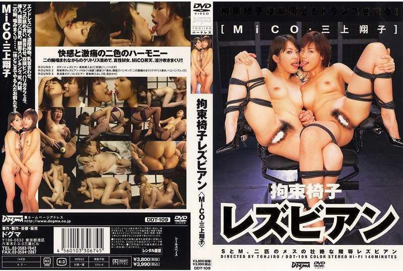 DDT-109 拘束椅子レズビアン MiCO 三上翔子 Dogma / ドグマ