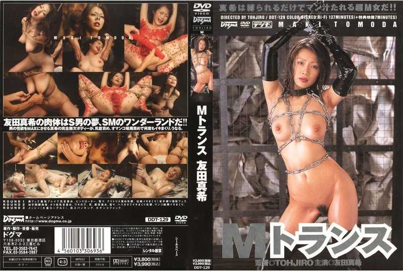 DDT-129 Mトランス 友田真希 Dogma / ドグマ