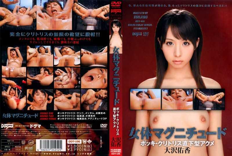 DDT-196 女体マグニチュード ボッキ・クリトリス直下型アクメ 大沢佑香 Dogma / ドグマ