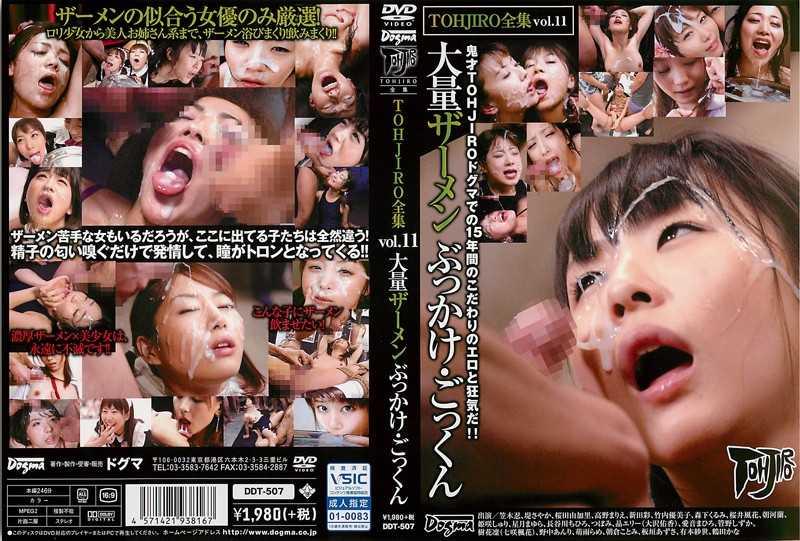 DDT-507 TOHJIRO全集 Vol.11 大量ザーメンぶっかけ・ごっくん Dogma / ドグマ