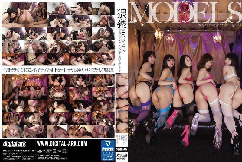 DIGI-212 猥褻MODELS Digital Ark (Dejitarua-ku) / デジタルアーク