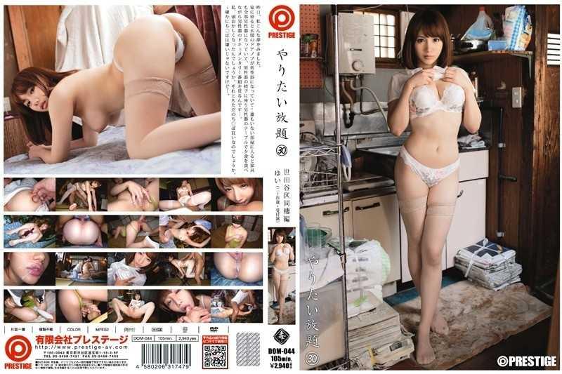 DOM-044 やりたい放題 30 Doku Mamushi / 毒まむし