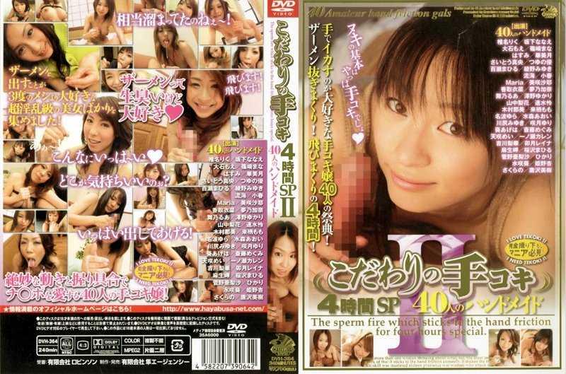 DVH-364 こだわりの手コキ4時間SP No2 Hayabusa / ハヤブサ