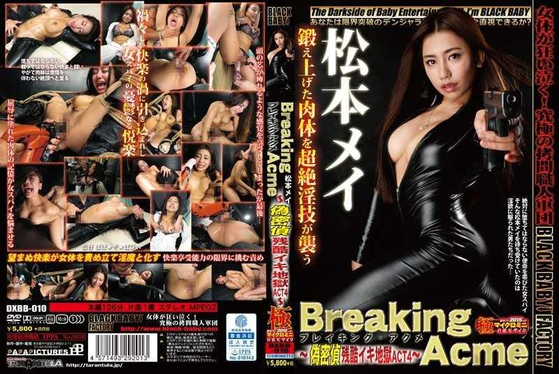 DXBB-010 Breaking Acme~偽密偵残酷イキ地獄 ACT4~松本メイ Black Baby