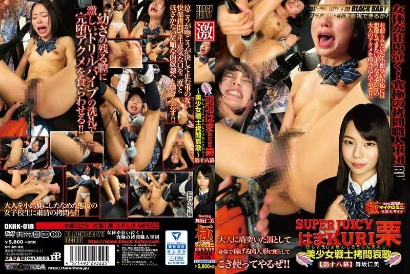 DXHK-018 SUPER JUICY はま KURI 栗 ~美少女戦士拷問哀歌~ 第十八幕 舞坂仁美 Black Baby