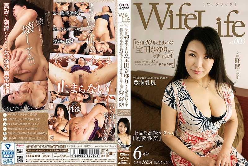 ELEG-003 WifeLife vol.003 ・昭和40年生まれの宝田さゆりさんが乱れます・撮影時の年齢は51歳・スリーサイズはうえから順に94/64/98 elegante!