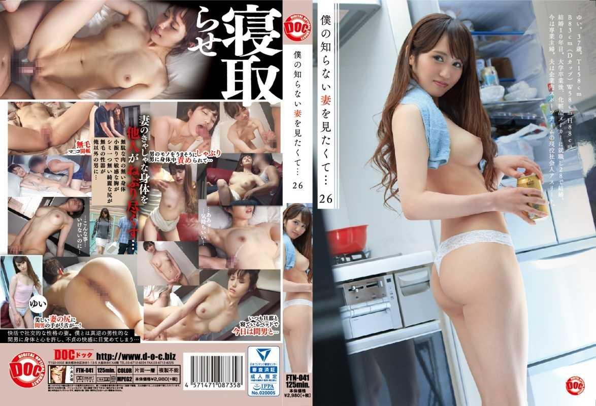 FTN-041 僕の知らない妻を見たくて… 26 Futei Onna Jou / 不貞女情