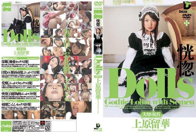 GHD-002 Dolls[大切な玩具] 恍惚 上原留華 Gothic
