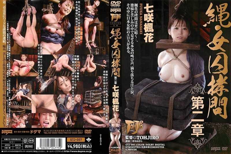 GTJ-007 縄・女囚拷問 第二章 七咲楓花 Gold TOHJIRO Label / ゴールドTOHJIROレーベル