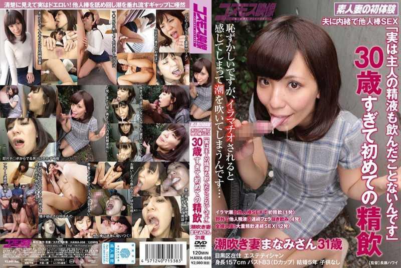 HAWA-038 夫に内緒で他人棒SEX 「実は主人の精液も飲んだことないんです」30歳すぎて初めての精飲 潮吹き妻まなみさん31歳 Kosumosu Eizou (Cosmos video) / コスモス映像