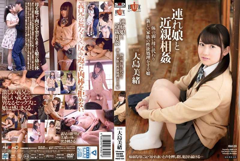 HBAD-324 連れ娘と近親相姦 体の弱い母に代わり新しい家族の性欲処理をする娘 BABE
