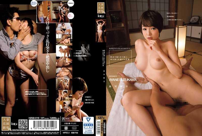 HZGD-019 借金の取り立て屋に毎日犯され続ける若妻 涼川絢音 Hitodzuma Hanazono Gekijou / 人妻花園劇場