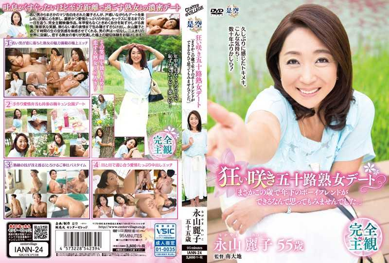 IANN-24 狂い咲き五十路熟女デート「まさかこの歳で年下のボーイフレンドができるなんて思ってもみませんでした。」 永山麗子 Kore Sora (Center Village) / 是空(センタービレッジ)
