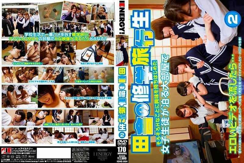 IENE-064 田舎の修学旅行生 2 IE NERGY!