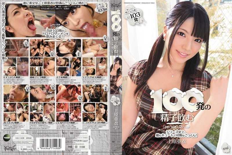IPSD-047 100発の精子飲む 上原亜衣 Tissue / ティッシュ