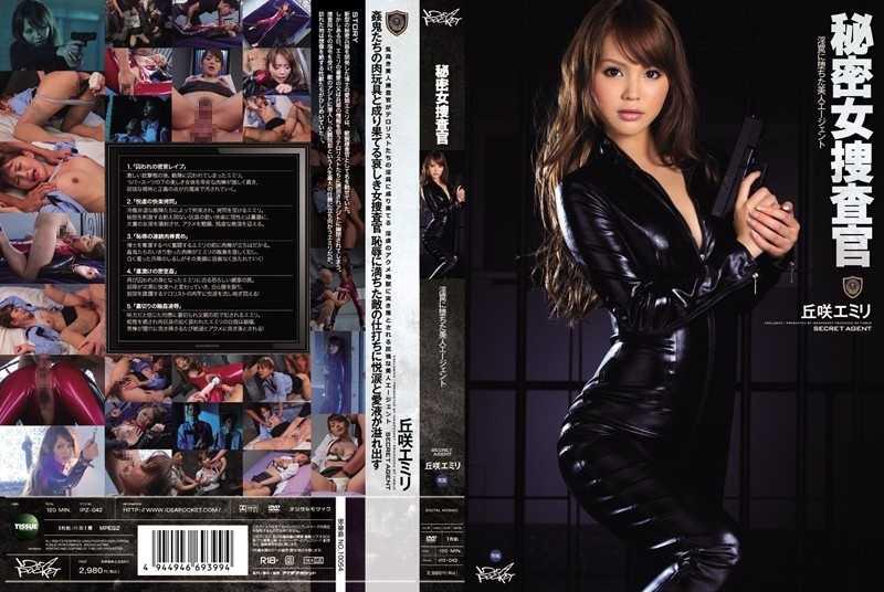 IPZ-042 秘密女捜査官~淫罠に堕ちた美人エージェント~ 丘咲エミリ Tissue / ティッシュ