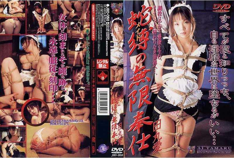JBD-050 メイド 蛇縛の無限奉仕 Hebi Baku / 蛇縛