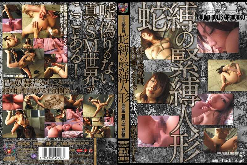 JBD-142 蛇縛の緊縛人形 Hebi Baku / 蛇縛