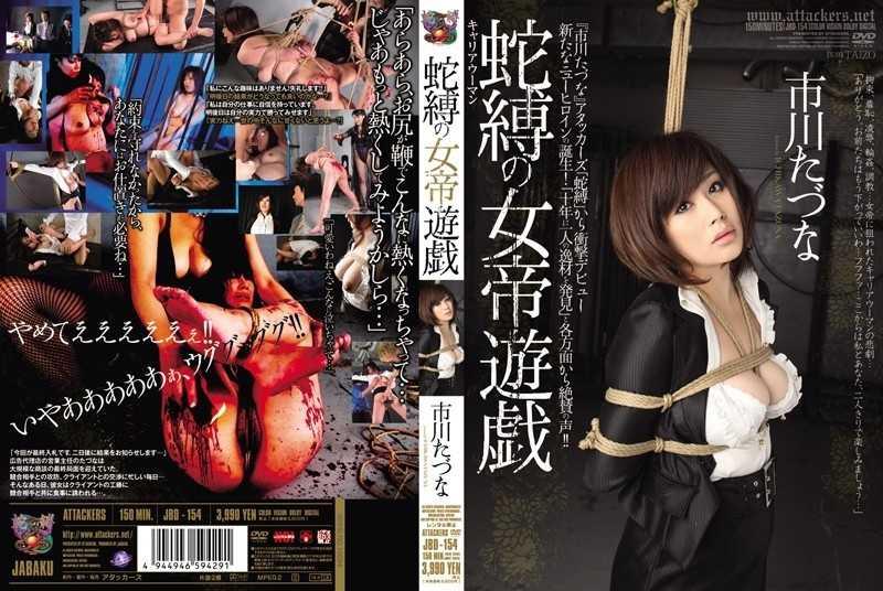 JBD-154 キャリアウーマン 蛇縛の女帝遊戯 市川たづな Hebi Baku / 蛇縛