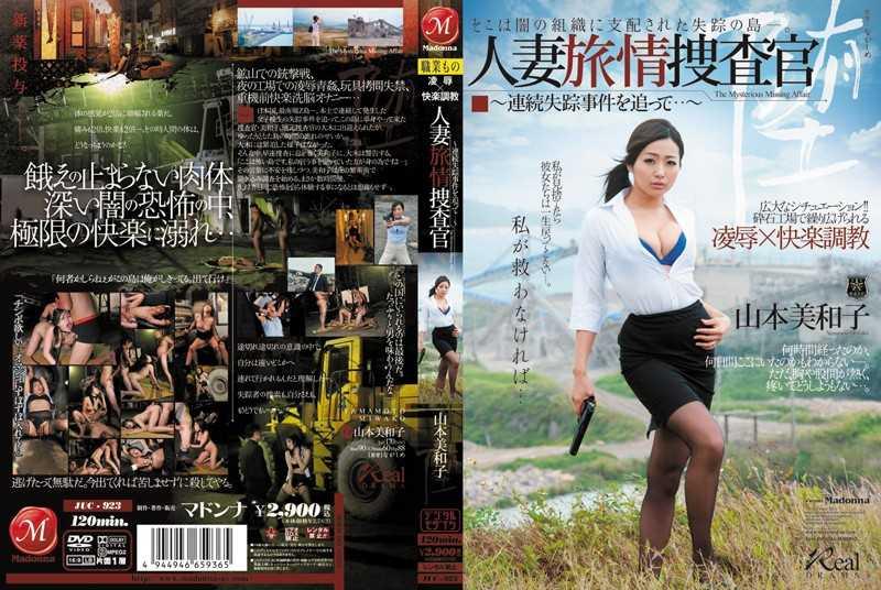 JUC-923 人妻旅情捜査官~連続失踪事件を追って…~ 山本美和子 Madonna / マドンナ