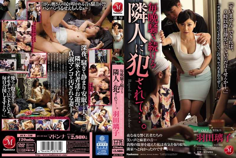 JUX-738 毎晩騒ぎ続ける隣人に犯されて…。 羽田璃子 Madonna / マドンナ