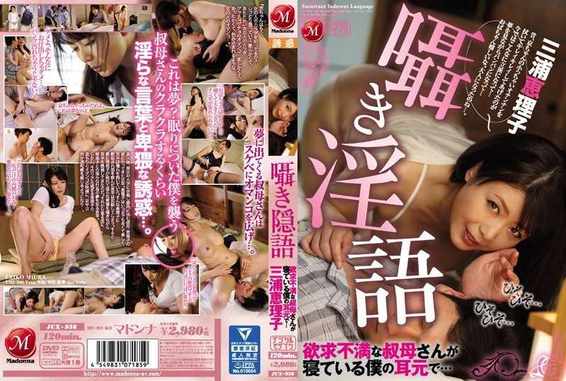 JUX-938 囁き淫語 欲求不満な叔母さんが寝ている僕の耳元で… 三浦恵理子 Madonna / マドンナ