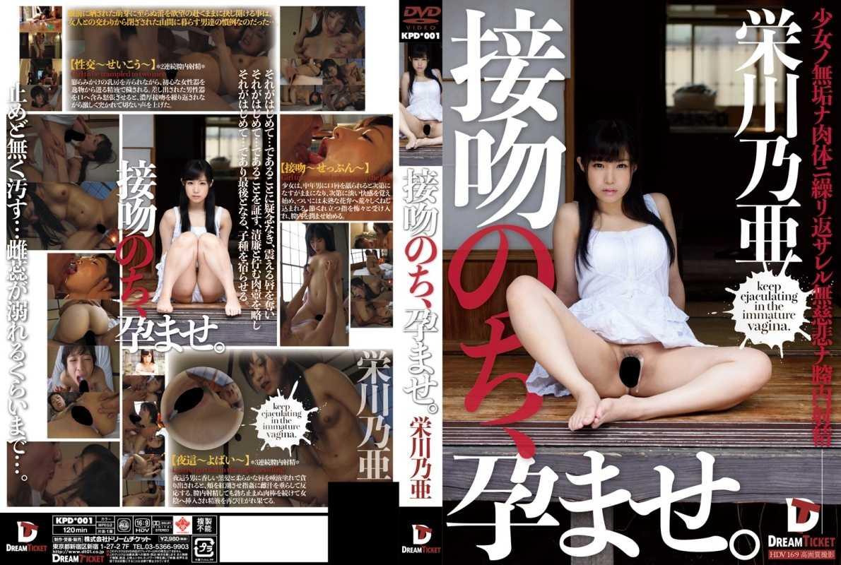 KPD-001 接吻のち、孕ませ。 栄川乃亜 Dream Ticket / ドリームチケット