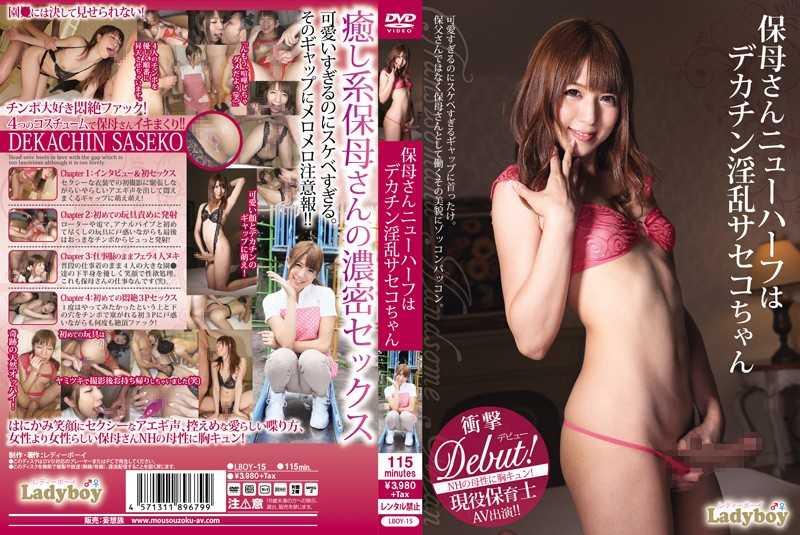 LBOY-015 保母さんニューハーフはデカチン淫乱サセコちゃん Lady Boy / Delusion Group / 妄想族