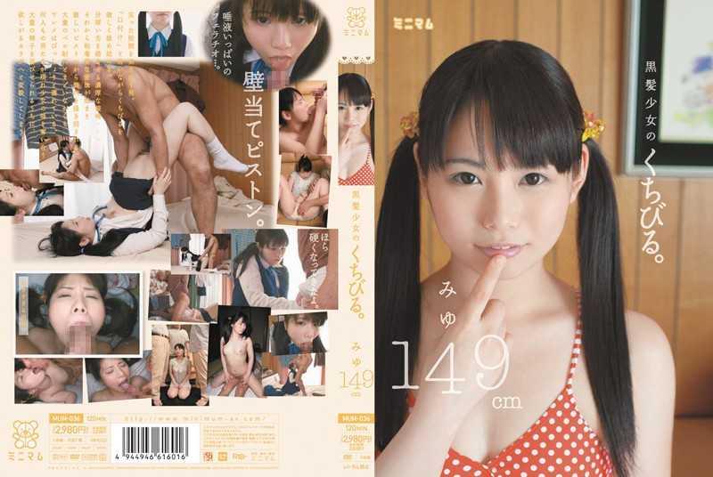 MUM-036 黒髪少女のくちびる。みゆ 149cm Minimamu / ミニマム