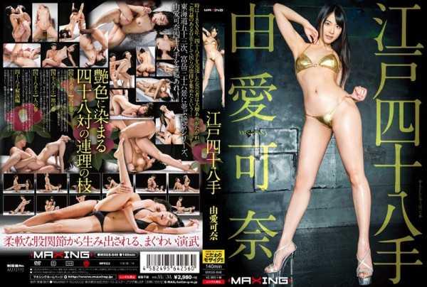 MXGS-846 由愛可奈 江戸四十八手 MAXING / マキシング