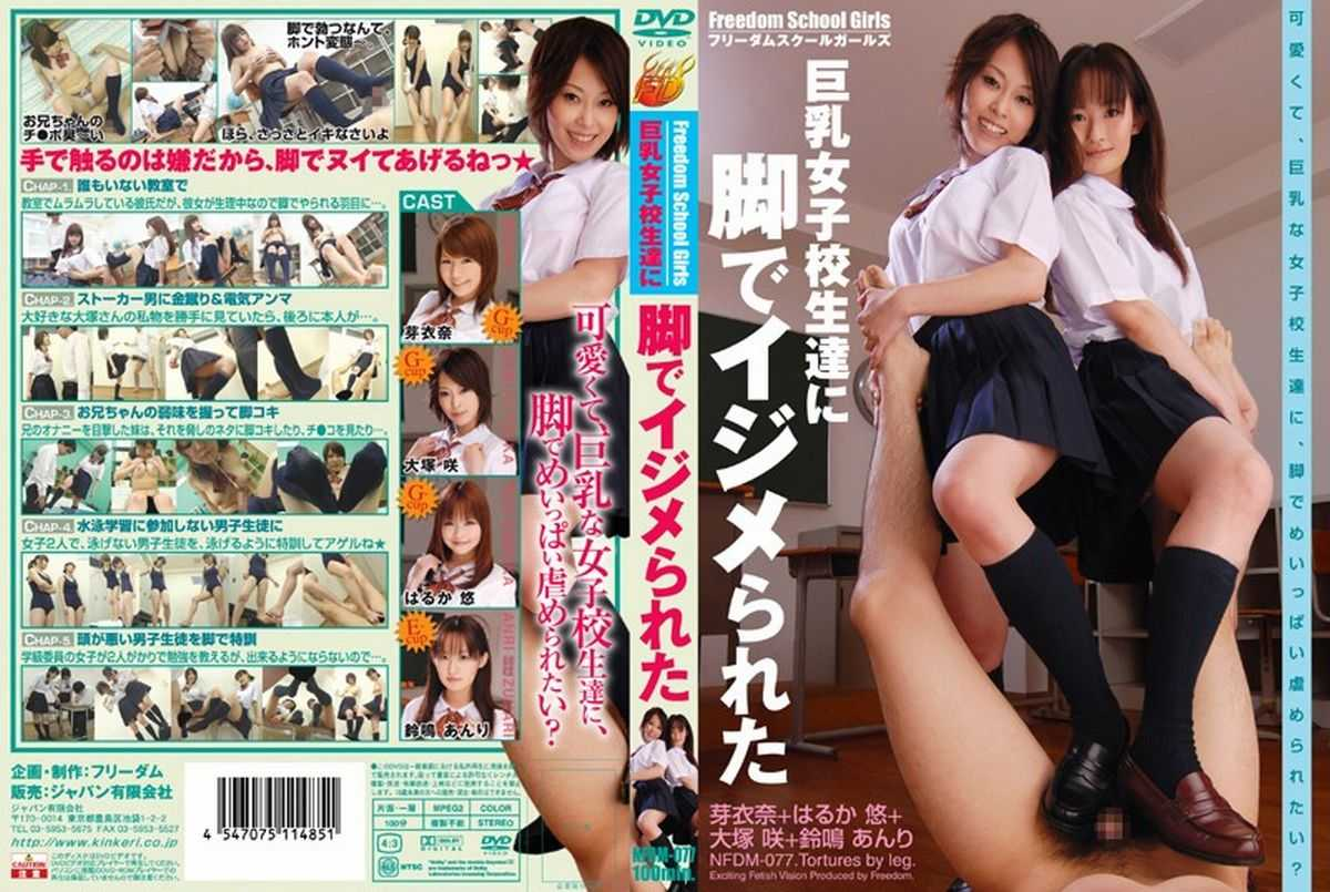 NFDM-077 Freedom School Girls 巨乳女子校生達に脚でイジメられた Freedom (Fudamu) / フリーダム