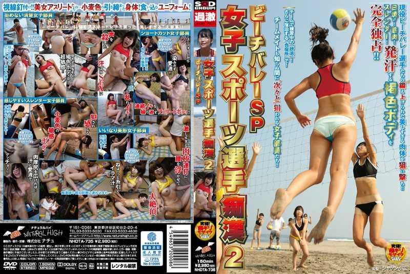 NHDTA-735 女子スポーツ選手痴漢 2 ビーチバレーSP Natural High