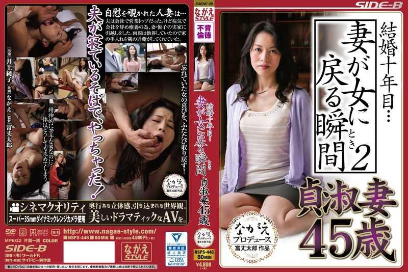 NSPS-446 結婚十年目・・・ 妻が女に戻る瞬間2 貞淑妻45歳 井上綾子 Nagae Style / ながえスタイル