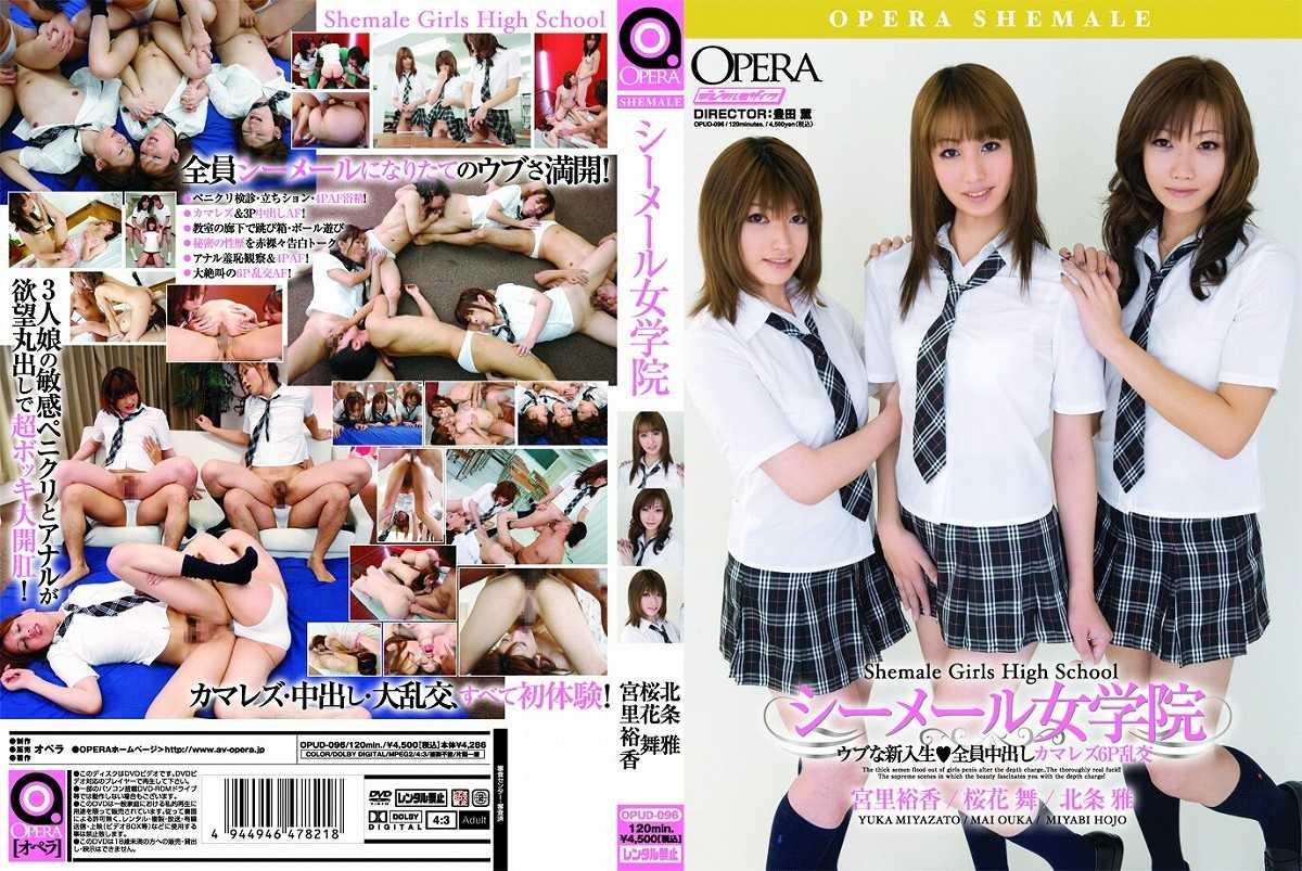 OPUD-096 シーメール女学院 ウブな新入生◆全員中出しカマレズ6P乱交 Opera / オペラ