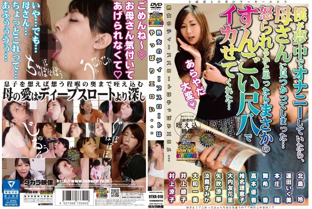OTKR-010 熟女のディープスロートはやっぱりエロい Otakara Video / お宝映像