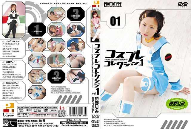 PTL-01 コスプレコレクション vol.1 Layer