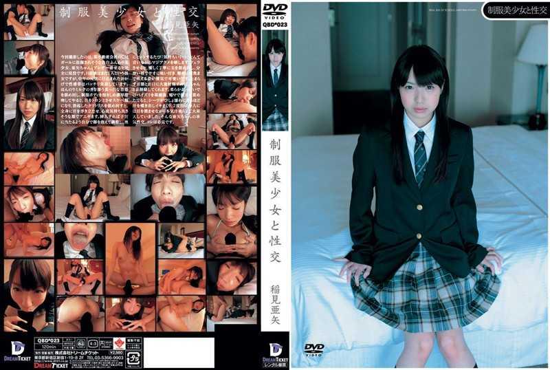QBD-023 制服美少女と性交 Dream Ticket / ドリームチケット