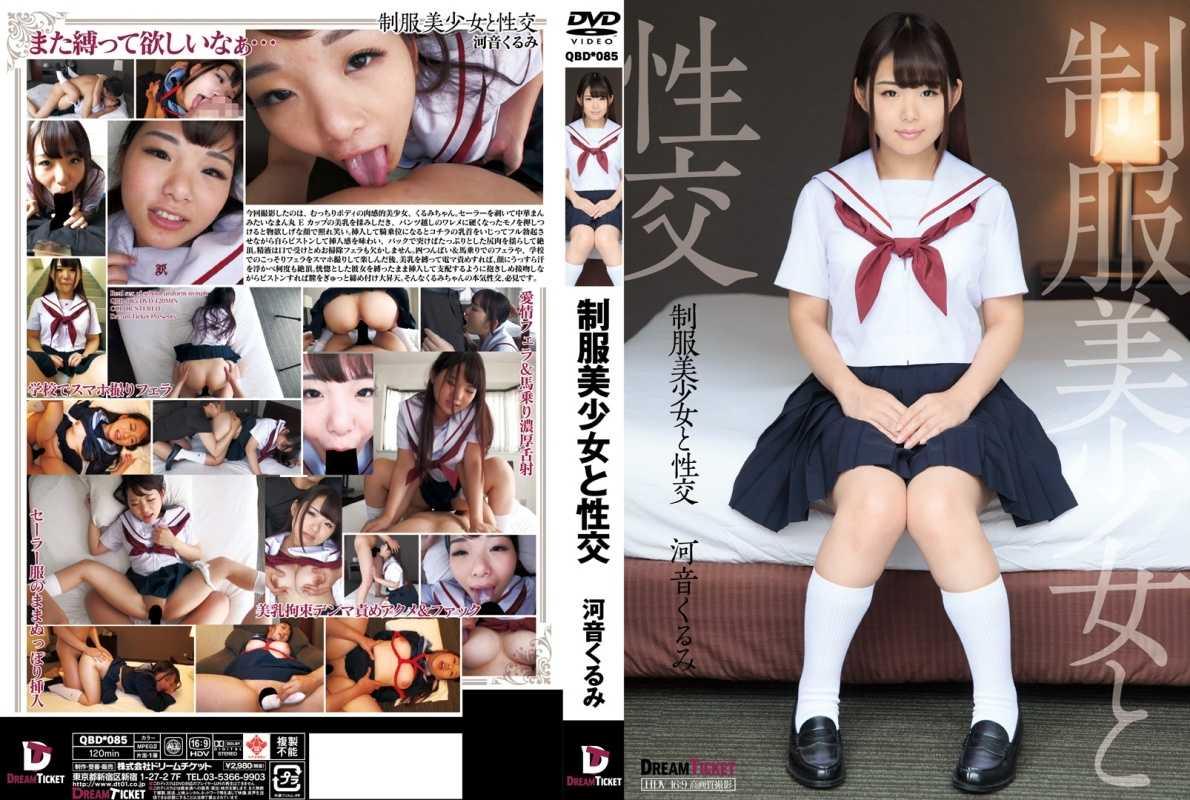 QBD-085 制服美少女と性交 河音くるみ Dream Ticket / ドリームチケット