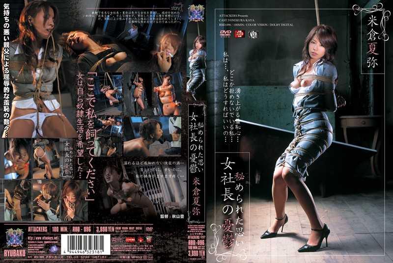 RBD-096 秘められた思い 女社長の憂鬱 米倉夏弥 Ryuu Baku / 龍縛